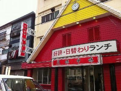中華料理店看板