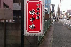 中華料理店看板のサムネイル