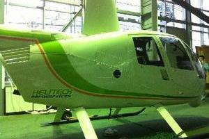 ヘリコプター マーキングのサムネイル