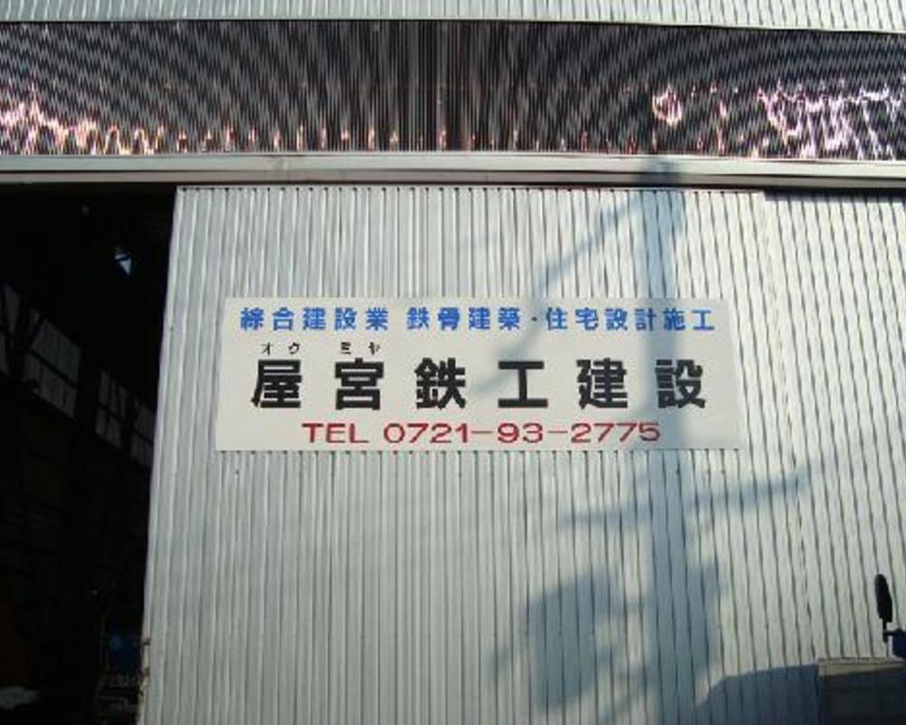工場看板施工のサムネイル