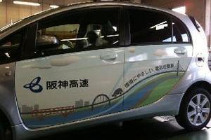 阪神高速道路株式会社様電気自動車のサムネイル