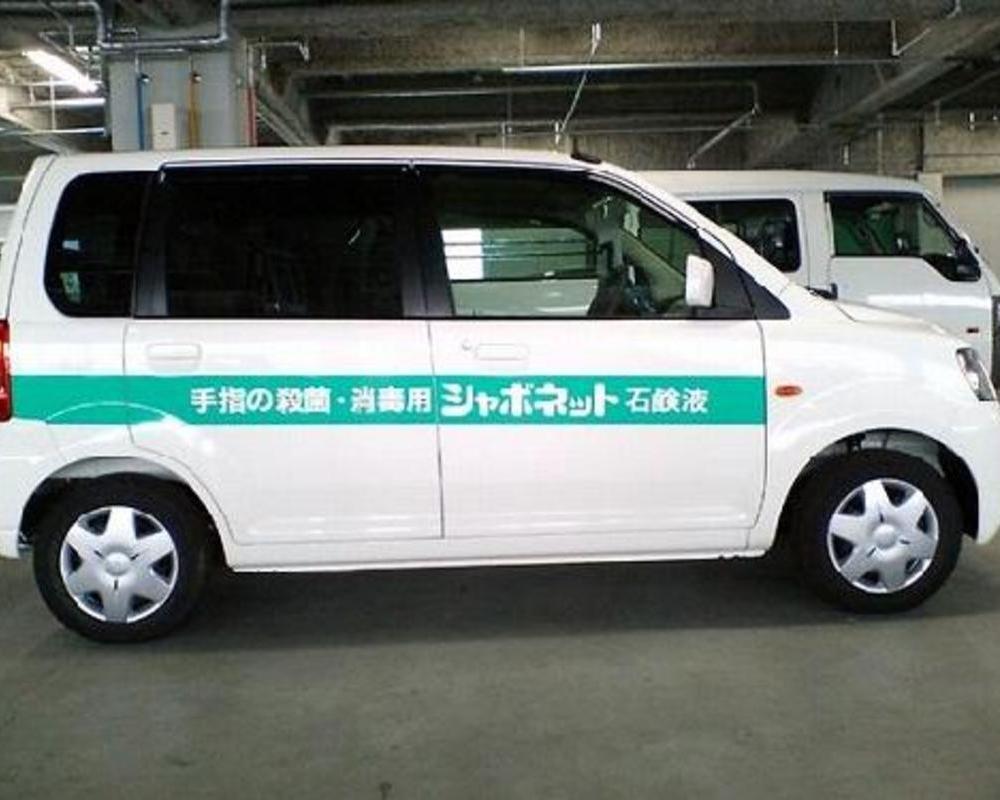 サラヤ株式会社様の営業車のサムネイル