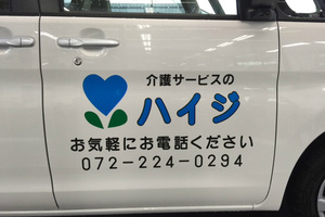 介護サービス送迎車マーキングのサムネイル