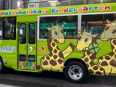 幼稚園バス ラッピング