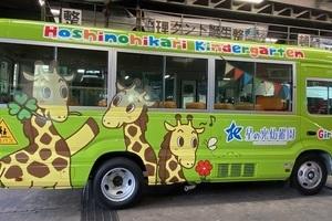 幼稚園バス ラッピングのサムネイル